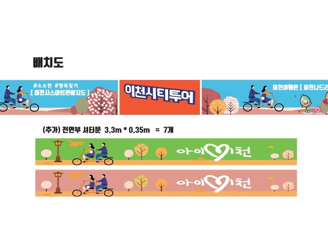 이천시청 신둔천 자전거보관소 컨테이너 랩핑 제작 후기